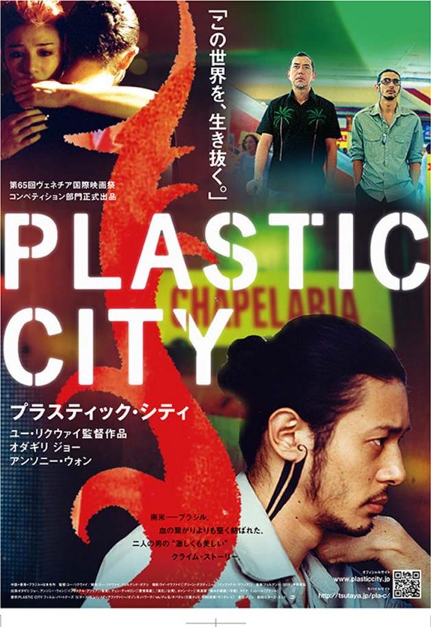Cidade de Plástico – Bitters End